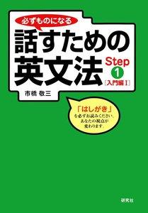 必ずものになる話すための英文法 Step 1 [入門編 I] 電子書籍版