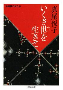 いくさ世を生きて ――沖縄戦の女たち 電子書籍版