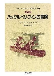 完訳 ハックルベリ・フィンの冒険(上) ――マーク・トウェイン・コレクション(1) 電子書籍版