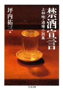 禁酒宣言 ――上林暁・酒場小説集 電子書籍版