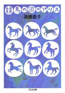 競馬の国のアリス 電子書籍版