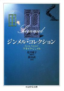 ジンメル・コレクション 電子書籍版