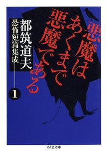 悪魔はあくまで悪魔である ――都筑道夫恐怖短篇集成(1) 電子書籍版