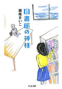 図書館の神様 電子書籍版