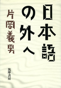 日本語の外へ(下) 電子書籍版