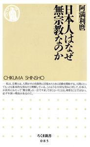 日本人はなぜ無宗教なのか 電子書籍版