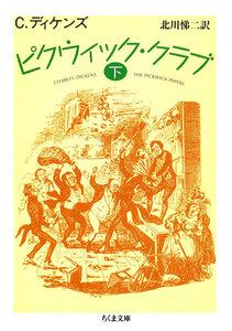 ピクウィック・クラブ(下) 電子書籍版