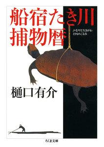 船宿たき川捕物暦 電子書籍版
