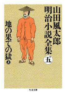 地の果ての獄(上) ――山田風太郎明治小説全集(5) 電子書籍版