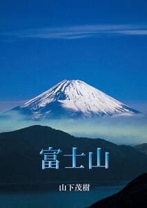 富士山-LITE版-
