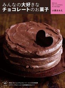 みんなの大好きなチョコレートのお菓子 生チョコ、ガトーショコラからティラミスまで