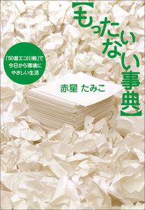 もったいない事典 「50音エコ川柳」で今日から環境にやさしい生活