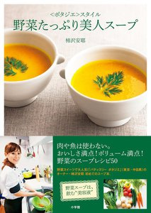 野菜たっぷり美人スープ <ポタジエ>スタイル