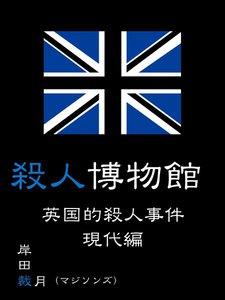 殺人博物館 英国的殺人事件 現代編 電子書籍版