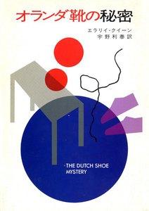 オランダ靴の秘密 電子書籍版