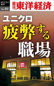 ユニクロ 疲弊する職場―週刊東洋経済eビジネス新書No.01 電子書籍版