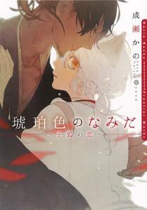 琥珀色のなみだ~子狐の恋~【イラスト入り】 電子書籍版