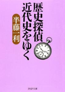 歴史探偵 近代史をゆく 電子書籍版