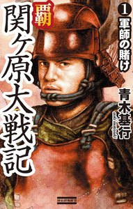 覇関ヶ原大戦記1