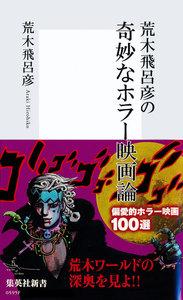 荒木飛呂彦の奇妙なホラー映画論【帯カラーイラスト付】 電子書籍版