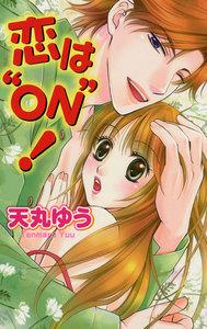 """恋は""""ON""""!"""