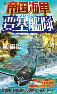 帝国海軍要塞艦隊(1) 電子書籍版