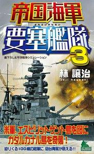 帝国海軍要塞艦隊(3) 電子書籍版