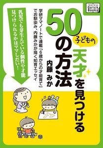 子どもの天才を見つける50の方法
