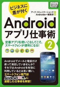 ビジネスに差が付く Androidアプリ仕事術