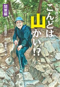 久住昌之のこんどは山かい!?関東編 電子書籍版