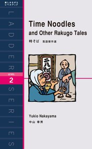 Time Noodles and Other Rakugo Tales 時そば 落語傑作選 電子書籍版