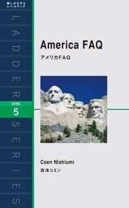 America FAQ アメリカFAQ 電子書籍版