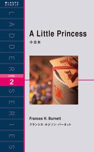 A Little Princess 小公女 電子書籍版