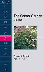The Secret Garden 秘密の花園