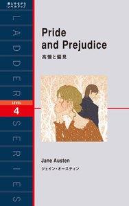Pride and Prejudice 高慢と偏見 電子書籍版