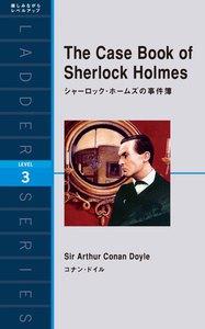 The Case Book of Sherlock Holmes シャーロック・ホームズの事件簿 電子書籍版