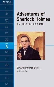 Adventures of Sherlock Holmes シャーロック・ホームズの冒険 電子書籍版