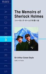 The Memoirs of Sherlock Holmes シャーロック・ホームズの思い出 電子書籍版