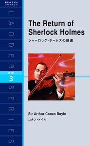 The Return of Sherlock Holmes シャーロック・ホームズの帰還 電子書籍版