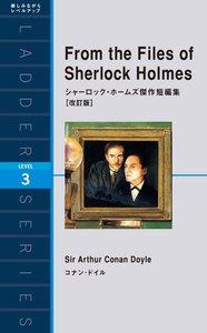 From the Files of Sherlock Holmes シャーロック・ホームズ傑作短編集[改訂版] 電子書籍版