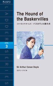 The Hound of the Baskervilles シャーロック・ホームズ/バスカヴィル家の犬 電子書籍版