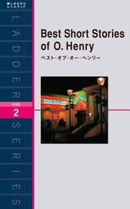 Best Short Stories of O. Henry ベスト・オブ・オー・ヘンリー 電子書籍版
