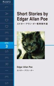 Short Stories by Edgar Allan Poe エドガー・アラン・ポー怪奇傑作選 電子書籍版