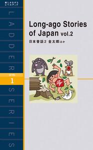 Long-ago Stories of Japan vol.2 日本昔話2 金太郎ほか 電子書籍版