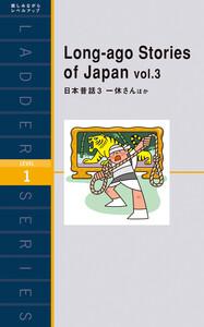 Long-ago Stories of Japan vol.3 日本昔話3 一休さんほか 電子書籍版