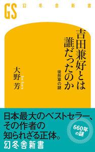 吉田兼好とは誰だったのか 徒然草の謎 電子書籍版