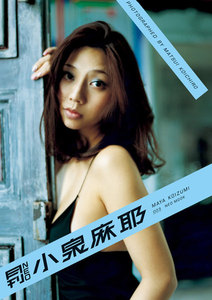 月刊NEO小泉麻耶 月刊モバイルアクトレス完全版