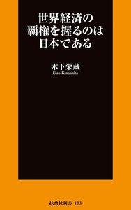 世界経済の覇権を握るのは日本である