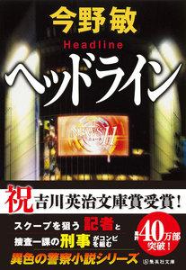 ヘッドライン(スクープシリーズ)
