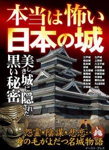 本当は怖い日本の城 電子書籍版